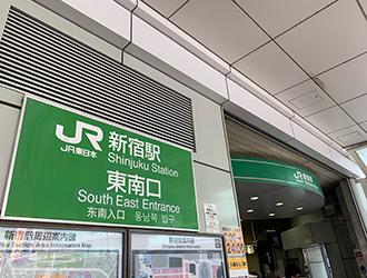 JR新宿駅 東南口改札を出ます
