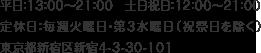 営業時間:平日13時~21時/土日祝日12時~21時 定休日:毎週火曜日・第3水曜日(祝祭日を除く) 東京都新宿区新宿4-3-30ランザンAYビルディング101